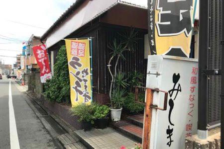 福岡県西区周船寺にある「和風すなっく・喫茶 みしま」のランチが激安&ボリューム満点!